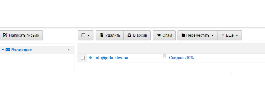 skidka-mail